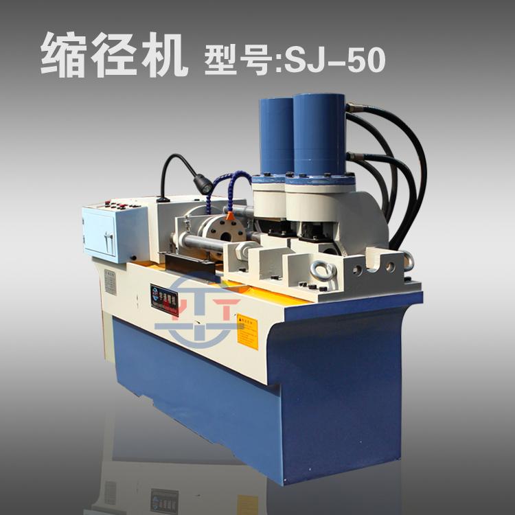 SJ-50型缩径机